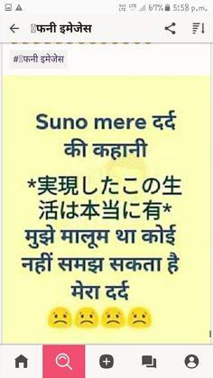 Latest Funny Jokes, Funny Jokes In Hindi, Very Funny Jokes, Funny Texts, Funky Quotes, Swag Quotes, Jokes Quotes, Hindi Qoutes, Quotations