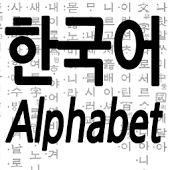 Praktyka alfabet koreański