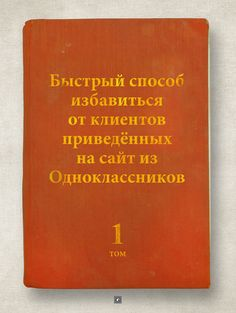 Быстрый способ избавиться от клиентов приведённых на сайт из Одноклассников