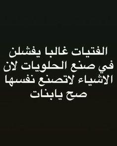 ضحك حتى البكاء ضحك جزائري ضحك حتى البول ضحك معنى ضحك اطفال فوائد الضحك ضحك Meaning الضحك في المنام نكت قصيرة نكت Jokes Quotes Funny Arabic Quotes Funny Quotes