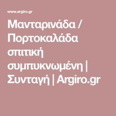 Μανταρινάδα / Πορτοκαλάδα σπιτική συμπυκνωμένη | Συνταγή | Argiro.gr