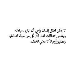 1696 Best خواطر images in 2019 | Arabic words, Arabic quotes