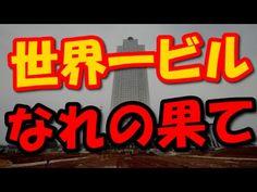 【中国崩壊最新情報2016年7月31日】世界一高いビル「天空城市」が悲惨な光景になって情けなさすぎる末路に!質問に関係者逆ギレしてキターwww