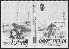 JAMES BOND - DR. NO - Japanese press movie poster combo B3 (R1972) - back