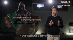 [풀영상]조승연 작가의 알고 보면 더 재미있는 '어쌔신 크리드' 이야기