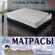 Mattress, Bed, Furniture, Home Decor, Decoration Home, Stream Bed, Room Decor, Mattresses, Home Furnishings