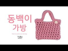 Crochet Patterns, Tote Bag, Crochet Bags, Crafts, Crocheting, Korean, Hands, Crochet Pouch, Crochet Purses