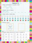 Мобильный LiveInternet 350 лучших упражнений для подготовки к школе | Svetlana-sima - Дневник Svetlana-sima | Periodic Table, Diagram, Periodic Table Chart, Periotic Table