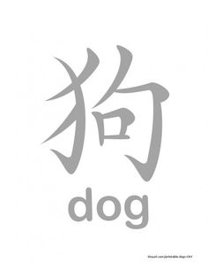 kids can trace this Chinese character for dog -- maybe have it with some watercolors at a station for a Chinese New Year celebration