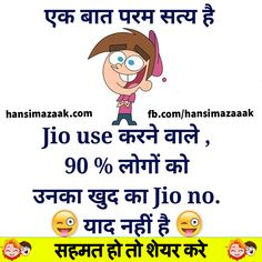 Funny chutiye sms, aap chutiye hain, and chutiye jokes in Hindi collection from here. Latest Funny Jokes, Funny Jokes In Hindi, Funny Bunnies, Funny Images, Good Things, Humor, Feelings, Quotes, Text Posts