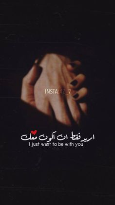 Love Husband Quotes, Sad Love Quotes, Love Quotes For Him, Romantic Love Quotes, The Words, Cool Words, Arabic English Quotes, Arabic Love Quotes, Bae Quotes