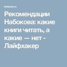 Рекомендации Набокова: какие книги читать, а какие — нет - Лайфхакер