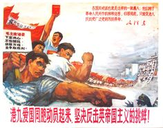 Picture This Gallery, Hong Kong | Hong Kong's Comrades stand united against British Imperialism. 港九爱国同胞动员起来 坚决反击英帝国主义的挑衅! Vintage original Chinese Propaganda poster encouraging Hong Kong supporters of the Chinese Government to stand up against British Rule. Printed in Shanghai, China, 1967. Linenbacked. Rare.