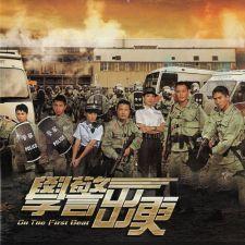 Phim Cảnh Sát Mới Ra Trường | 2007