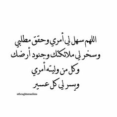 #design #duaa #ajer #athkar #muslim #daily #muslims #sadaqah #yarab #duaa #wisdom #quote #love #islam #jannah #islamic #peace #amin #lfl #ادعية #اذكار #يارب #دعاء #قرآن #اقتباس #صورة #صدقة_جارية #أدعية #تصميم #استغفرالله #تصميم