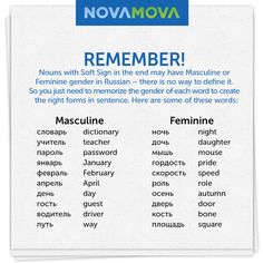 Remember! Nouns with Soft Sign in the end may have Masculine or Feminine gender in Russian – there is no way to define it. So you just need to memorize the gender of each word! Sounds pretty much challenging so we've made a little tip for you! NovaMova Russian Language Schools - Ukraine | Georgia | Moldova | Online - www.novamova.net - #NovaMova #LearnRussian #StudyRussian #RussianLanguage #RussianLessons #RussianGrammar #RussianVocabulary