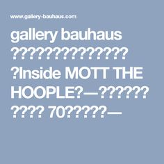 gallery bauhaus モーガン・フィッシャー写真展 「Inside MOTT THE HOOPLE」―モット・ザ・フープル 70年代の軌跡―