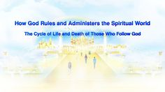 God's words in this video are from The Word Appears in the Flesh. The content of this video: How God Rules and Administers the Spiritual World The Cycl. Word Express, Praise And Worship Songs, Cycle Of Life, Christian Movies, Kingdom Of Heaven, Spiritual Warfare, Knowing God, In The Flesh, Bible Verses