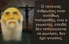 Ο πολυμαθής και αυτός που δεν ξέρει.. Orthodox Christianity, Greek Quotes, Christian Faith, Einstein, Believe, Words, Life, Icons, Movies