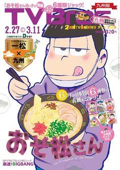 九州版のTV Bros.2月24日発売号。