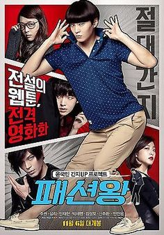 Fashion King 2014 Official Movie Poster, Joo Won, Ahn Jae-hyeon, Sulli- f(x)