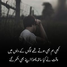 Aesthetic Poetry, Sad Heart, Poetry Collection, Urdu Poetry, Fictional Characters, Fantasy Characters
