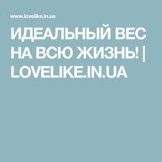 ИДЕАЛЬНЫЙ ВЕС НА ВСЮ ЖИЗНЬ! | LOVELIKE.IN.UA