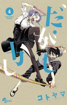 "Crunchyroll - ""Dagashi Kashi"" Manga Volumes Double Circulation in Under 4 Months"