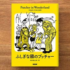 横井福次郎の傑作SF絵物語『ふしぎな国のプッチャー』刊行!! – TAPIRUS