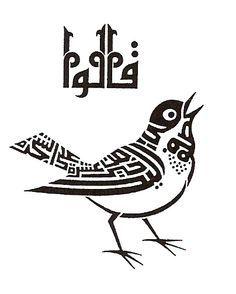 Arabisch Kaligraphie- Islamische Kunst- Arabic calligraphy- A bird in hand is better than ten on a bush.. Ein Vogel in Hand besser als Zehn auf den Baum