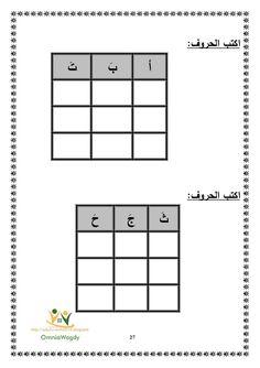 بوكلت اللغة العربية والمهارات اللغوية لأولى حضانة ترم أول 2015 Arabic Alphabet For Kids, Arabic Lessons, Learning Arabic, Math For Kids, Worksheets, Projects To Try, Teaching, Activities, Hana