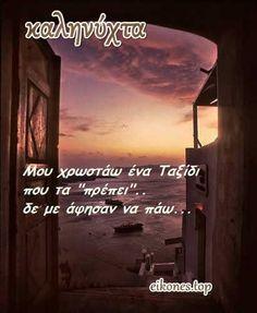 Good Morning Good Night, Greek Quotes, Animal Kingdom, Me Quotes, It Hurts, Greece, Humor, Spirit, Wisdom