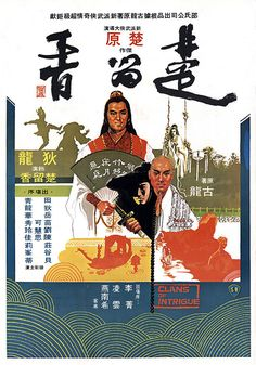 clans of Intrigue 1977 director by yuen chor Kung Fu Martial Arts, Martial Arts Movies, Hong Kong Movie, Brothers Movie, Kung Fu Movies, Indie Movies, Art Movies, Foreign Movies, Film Archive