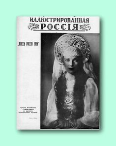 """Princess Ariadne Gedeonov, Miss Russia 1936.The granddaughter of the director of the Imperial Hermitage and the Imperial Theaters Stepan Gedeonov. He spent his childhood in Egypt, where he was brought up in a French monastery. In 1937, she married Pierre Pate - the heir to the French studio """"Pathe"""", which disappeared once the wedding. The story caused a big scandal, later gave Pierre Pate Ariadne divorce and maintenance of CHF 1,500 per month."""