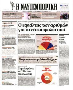 Εφημερίδα ΝΑΥΤΕΜΠΟΡΙΚΗ - Δευτέρα, 22 Φεβρουαρίου 2016