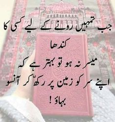 Allah is my only hope💖. Love Images With Name, Love Poetry Images, Best Islamic Quotes, Islamic Inspirational Quotes, Islamic Qoutes, Love Failure Quotes, Urdu Words, Quran Quotes, Sufi Quotes
