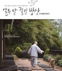 열두 달 절집 밥상 두 번째 이야기 : 몸과 마음을 치유하는 138가지 제철 밥상/대안스님 - KOREAN 641.5636 TAE AN 2014