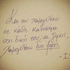 Greek quotes Wisdom Quotes, Book Quotes, Life Quotes, Graffiti Quotes, Soul Poetry, Greek Quotes, People Quotes, Love Words, Relationship Quotes
