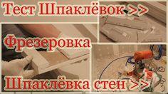 Тест шпаклёвки Шпаклёвка стен 2 м слоем Фрезеровка гипсокартона Ремонт в...