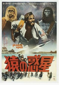 Japanese Planet of the Apes poster. Awesome.