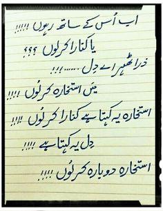 Sad Poetry in Urdu, Sad Shayari in Urdu, Urdu Poetry Urdu Funny Poetry, Poetry Quotes In Urdu, Best Urdu Poetry Images, Love Poetry Urdu, Words Quotes, Quotations, Qoutes, Poetry Pic, Deep Poetry
