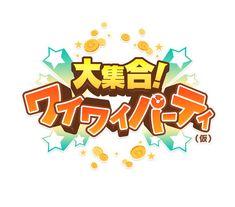 『大集合!ワイワイパーティー(仮)』タイトルロゴ Bg Design, Game Logo Design, Word Design, Ufo, Game Font, Tv Show Logos, Anime Titles, Graffiti Font, Japan Logo