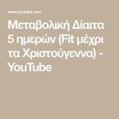 Μεταβολική Δίαιτα 5 ημερών (Fit μέχρι τα Χριστούγεννα) - YouTube