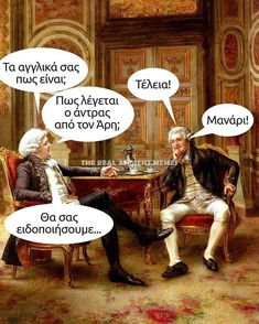 χαχαχαχα Funny Greek Quotes, Sarcastic Quotes, Funny Quotes, Ancient Memes, Funny Phrases, Stupid Funny Memes, Funny Stuff, Just Kidding, Puns