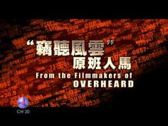 TRAILER OVERHEARD 2 CELESTIAL MOVIES INDOVISION