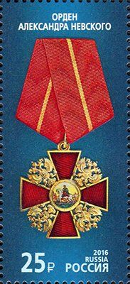 Stamp: Order of Alexander Nevsky (Russia) (State awards of the Russian Federation) Mi:RU 2282