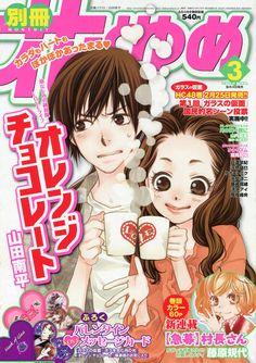 漫言空間: 別冊花とゆめ 2012年 3月号