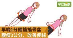 【早安健康/張維庭、林明慧編譯】日常生活裡上班一整天久坐,總是感覺到腰酸背痛、肌肉僵硬?如果沒有適時經過適當的舒展,僵硬的肌肉甚至會造成脊椎和骨盤歪斜!不僅造成...