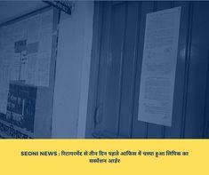 Seoni News-:रिटायरमेंट से ठीक तीन दिन पहले एकीकृत महिला बाल विकास घंसौर परियोजना के कार्यालय में पदस्थ सहायक ग्रेड 2 रामदास डहेरिया का Live
