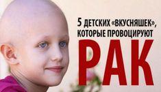 Это должны знать все! 5 «вкусняшек», которые провоцируют рак